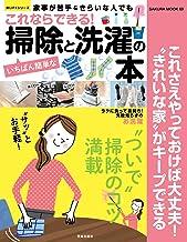 表紙: これならできる!いちばん簡単な掃除と洗濯の本 (楽LIFEシリーズ) | 笠倉出版社
