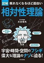 表紙: 眠れなくなるほど面白い 図解 相対性理論 | 大宮信光