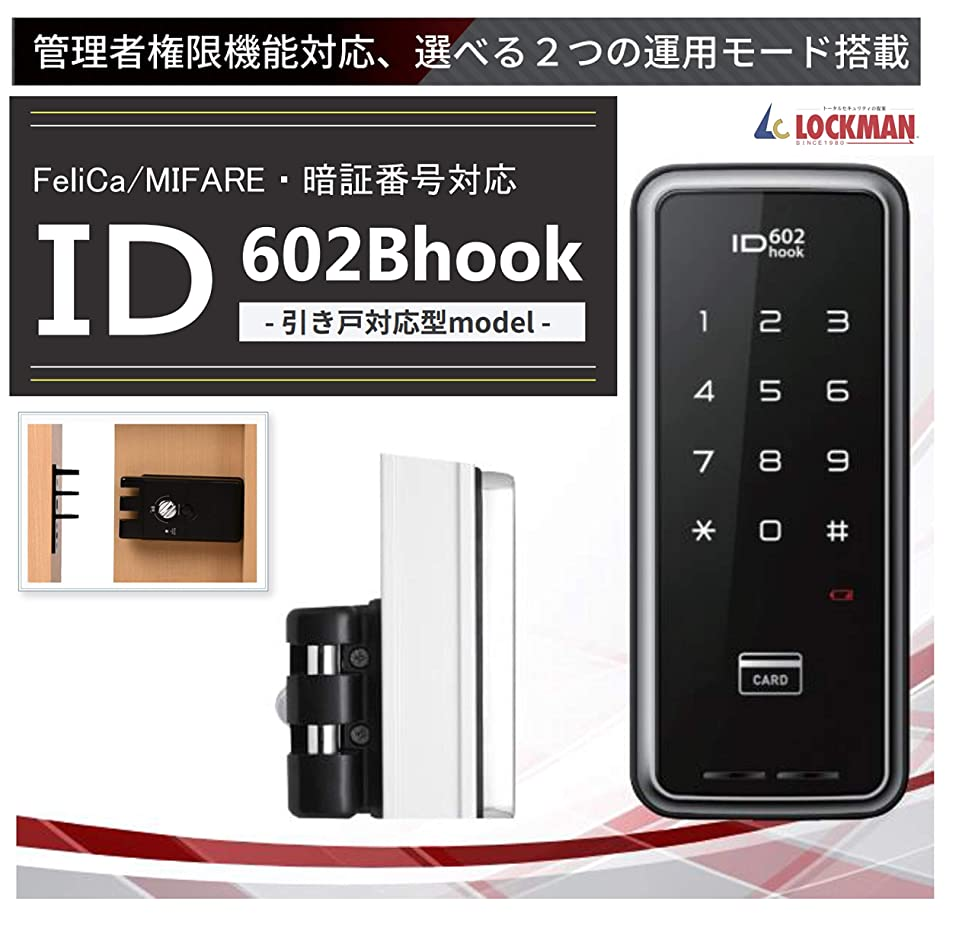 【 ID-602B hook まとめ買い5台 ACS-BT1 無料同梱】引戸対応型 暗証番号/Mifare ICカード(taspo使用可)/FeliCa IC(Suica使用可) ロックマンジャパン