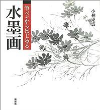 表紙: 筆ペンからはじめる水墨画   小林東雲