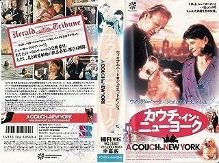 カウチ・イン・ニューヨーク【字幕版】 [VHS]