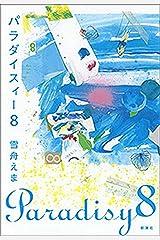 パラダイスィー8 Kindle版