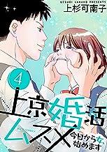 上京婚活ムスメ~今日から女、始めます~ : 4 (ジュールコミックス)