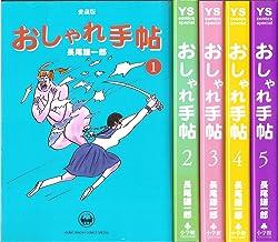 おしゃれ手帖 愛蔵版 コミック 全5巻完結セット (ヤングサンデーコミックススペシャル)