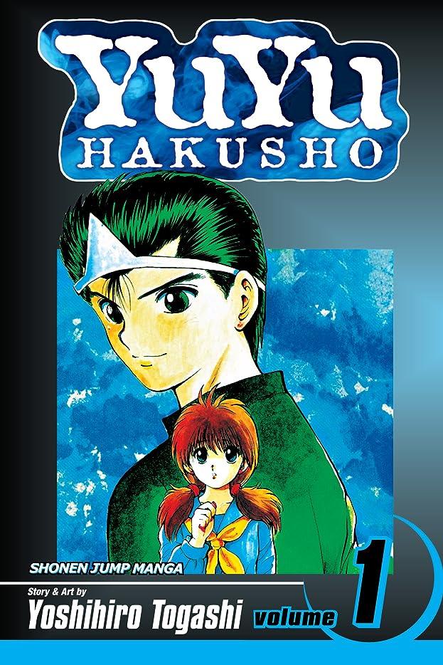 微妙肩をすくめるボットYuYu Hakusho, Vol. 1: Goodbye, Material World! (English Edition)