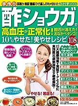表紙: わかさ夢MOOK23 酢ショウガで高血圧が正常化!おなかペタンコ!美やせレシピ108 (WAKASA PUB)   わかさ・夢21編集部