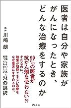 表紙: 医者は自分や家族ががんになったとき、どんな治療をするのか | 川嶋 朗