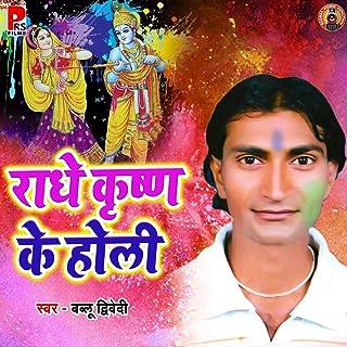 Radhe Krishna Ke Holi - Single