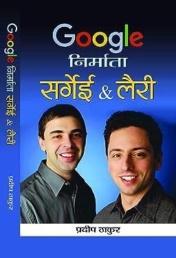 Google Nirmata : Sergey & Larry (Hindi Edition)