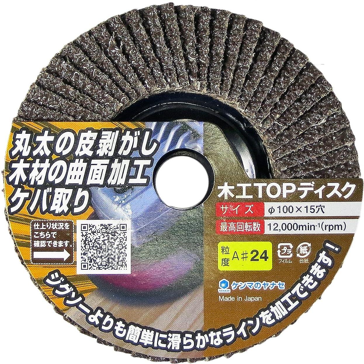 正確な意気揚々証明書ヤナセ 木工TOPディスク A#24 TM01