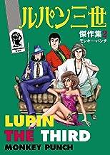 ルパン三世傑作集(2) (アクションコミックス)