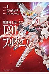 機動戦士ガンダムF91プリクエル 1 (角川コミックス・エース) Kindle版