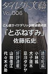 ダイレクト文藝マガジン 006号 「とぶねずみ最終回/初登場 小林楓 犬子蓮木」 Kindle版