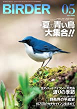 表紙: BIRDER (バーダー) 2019年 05月号 [雑誌] | BIRDER編集部