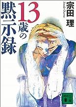 表紙: 13歳の黙示録 (講談社文庫) | 宗田理