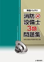 表紙: 準備バッチリ 消防設備士3類問題集   消防設備士問題研究会
