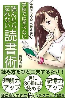 学校では、教えてくれない。読んだら忘れない!超スゴイ読書術: 記憶力アップ・理解力アップで仕事もプライベートにも役立つ【はじめ方】【初心者】【スキルアップ】