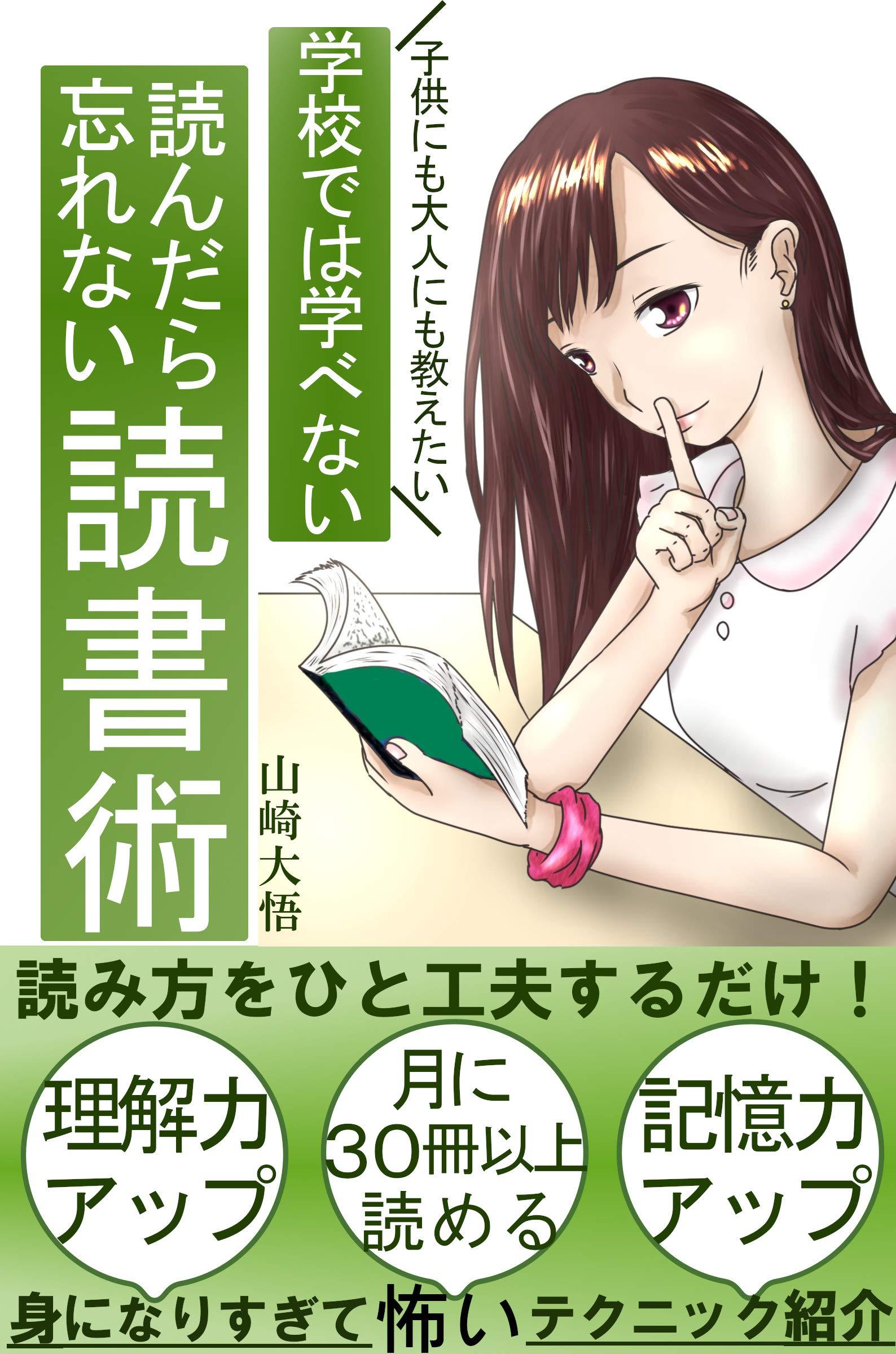 gakkoudehaosietekurenai yonndarawasurenai choudokushozyutu: kiokuryokuappu rikairyokuappu (Japanese Edition)