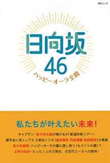 日向坂46~ハッピーオーラ全開~ (MSムック)