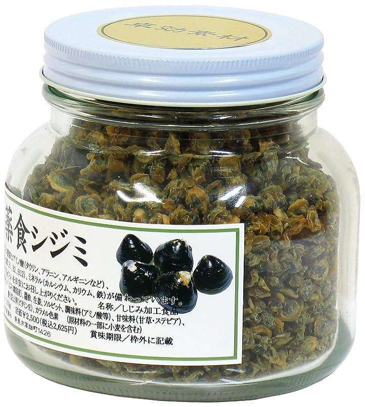 パイプライン弱い正統派薬食シジミ260g 乾燥 オルニチン タウリン