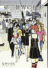 第三世界の長井 (4) (ゲッサン少年サンデーコミックス)