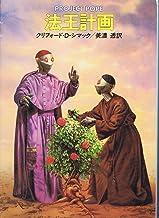 法王計画 (ハヤカワ文庫 SF (576))