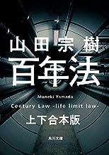 表紙: 百年法 上下合本版 (角川文庫) | 山田 宗樹