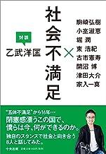 表紙: 社会不満足 ―乙武洋匡 対談 | 駒崎弘樹