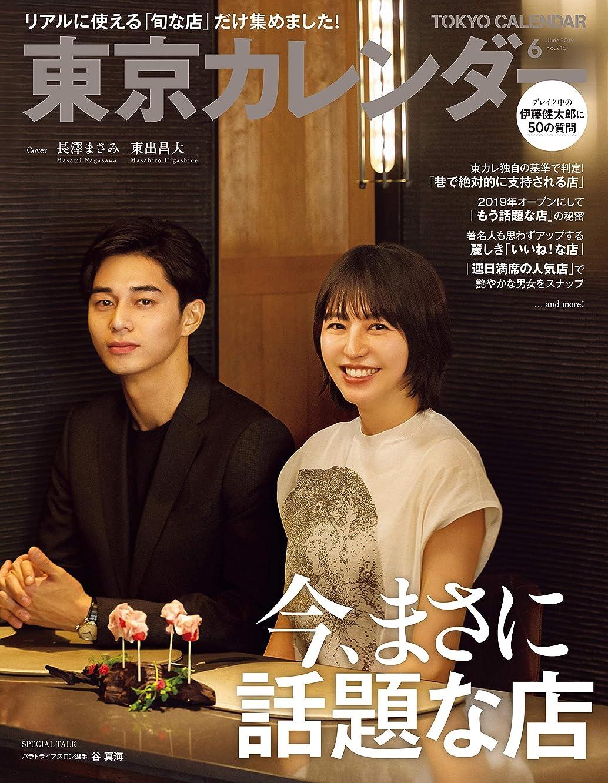 愚かな折り目疑問に思う東京カレンダー 2019年 6月号 [雑誌]