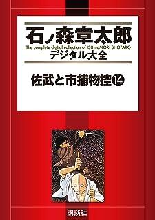 佐武と市捕物控(14) (石ノ森章太郎デジタル大全)