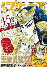 プリンセス2021年1月号 [雑誌]
