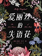 爱丽丝的失语花(触及人心黑暗角落的至美之书,献给所有曾怀疑自己力量的女性)