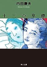 表紙: 十三の墓標 (角川文庫)   内田 康夫