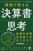 表紙: 現場で使える 決算書思考 | 川井 隆史