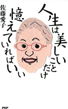 表紙: 人生は美しいことだけ憶えていればいい   佐藤 愛子