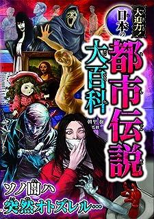 大迫力! 日本の都市伝説大百科