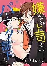 嫌われ上司とパーフェクト部下【合冊版】1 (アフォガードコミックス)