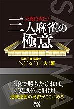 表紙: 天鳳位直伝!三人麻雀の極意 (マイナビ麻雀BOOKS) | オワタ
