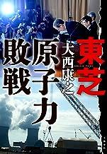 表紙: 東芝 原子力敗戦 (文春e-book) | 大西康之