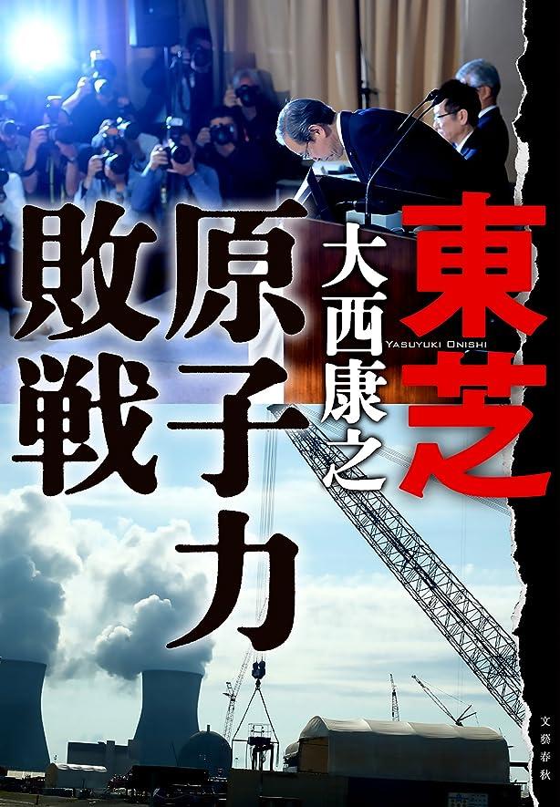 旅客神経衰弱マーケティング東芝 原子力敗戦 (文春e-book)
