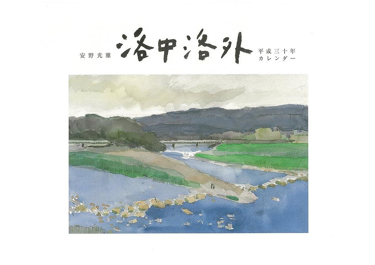 コンドームコンドーム広範囲に安野光雅 洛中洛外 平成三十年カレンダー ([カレンダー])