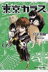 東京カラス(9) (サンデーGXコミックス) Kindle版