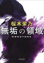 表紙: 無垢の領域(新潮文庫) | 桜木 紫乃