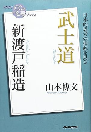 NHK「100分de名著」ブックス 新渡戸稲造 武士道
