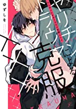 ヤリチンによるトラウマ克服××× (gateauコミックス)
