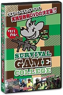 サバイバルゲームカレッジ[DVD]