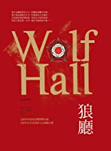 狼廳: Wolf Hall (Traditional Chinese Edition)