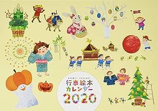 行事絵本カレンダー2020 ([カレンダー])