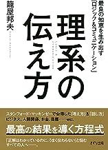 表紙: 理系の伝え方 最良の知恵を生み出す「ロジック&コミュニケーション」 きずな出版 | 籠屋 邦夫