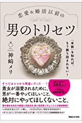 「本能」を知れば、もう振り回されない!恋愛&婚活以前の 男のトリセツ Kindle版